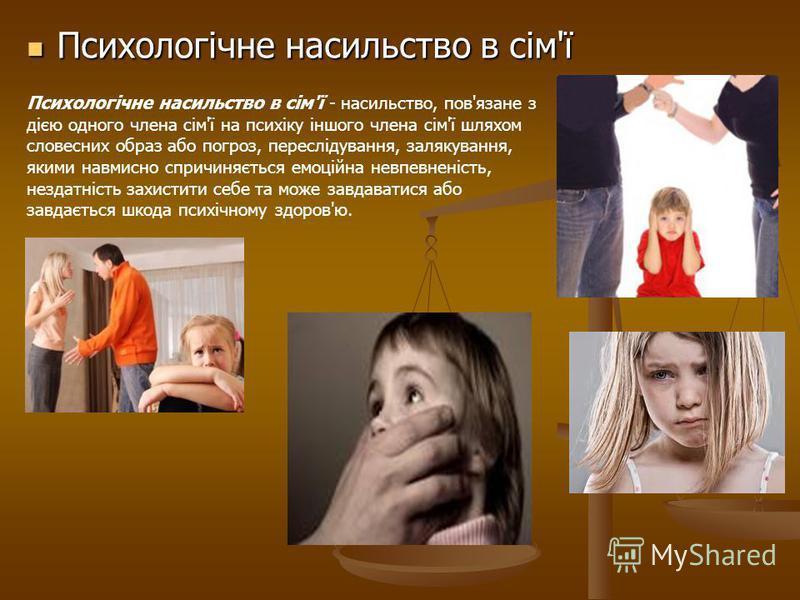 Психологічне насильство в сім'ї Психологічне насильство в сім'ї Психологічне насильство в сім'ї - насильство, пов'язане з дією одного члена сім'ї на психіку іншого члена сім'ї шляхом словесних образ або погроз, переслідування, залякування, якими навм