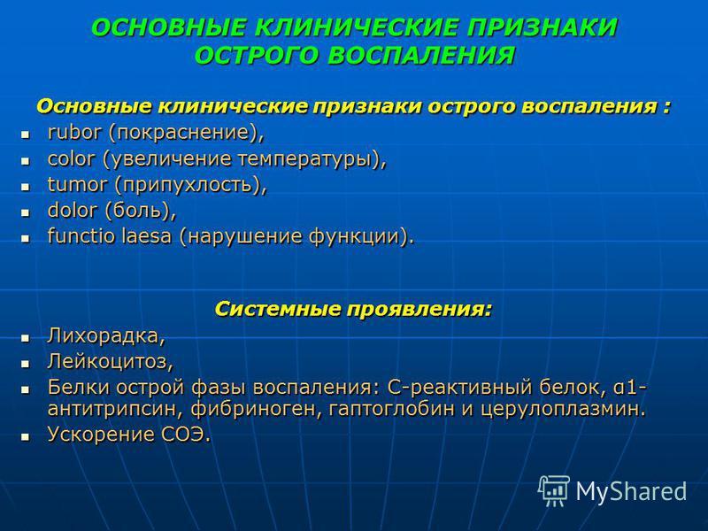 ОСНОВНЫЕ КЛИНИЧЕСКИЕ ПРИЗНАКИ ОСТРОГО ВОСПАЛЕНИЯ Основные клинические признаки острого воспаления : rubor (покраснение), rubor (покраснение), color (увеличение температуры), color (увеличение температуры), tumor (припухлость), tumor (припухлость), do