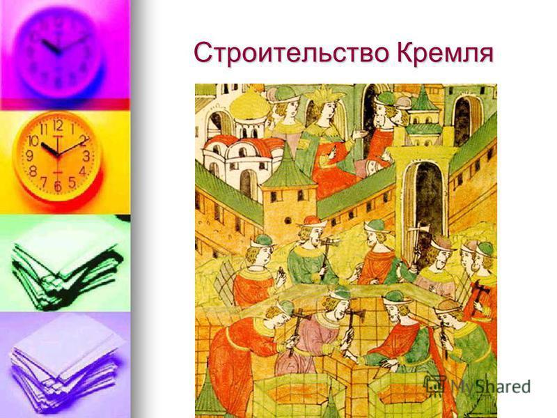 Строительство Кремля