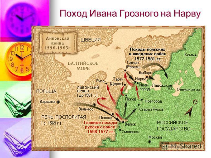 Поход Ивана Грозного на Нарву