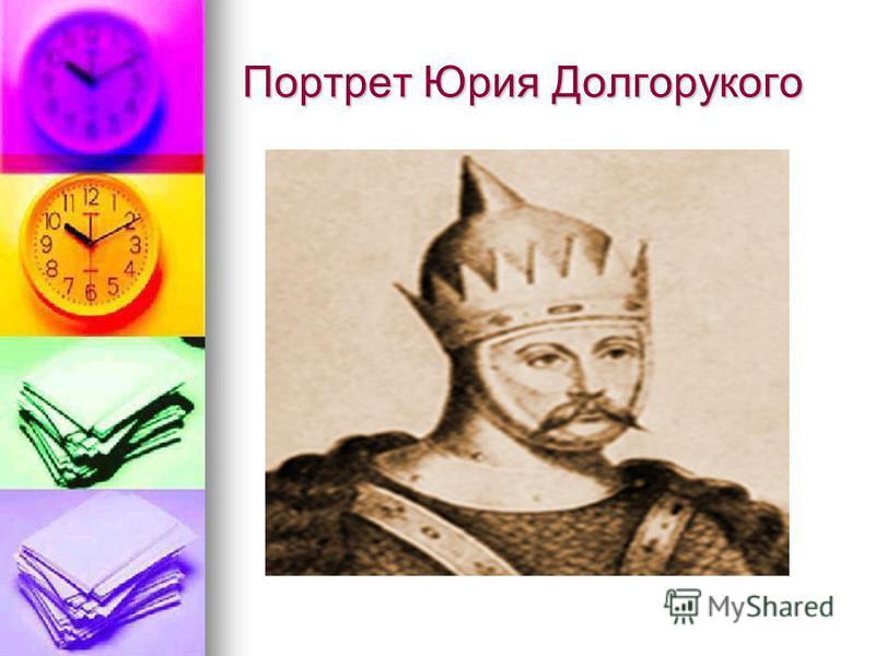 Портрет Юрия Долгорукого