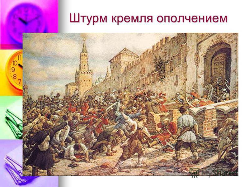 Штурм кремля ополчением