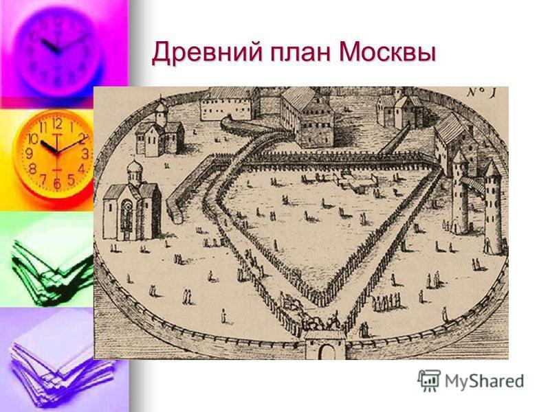 Древний план Москвы