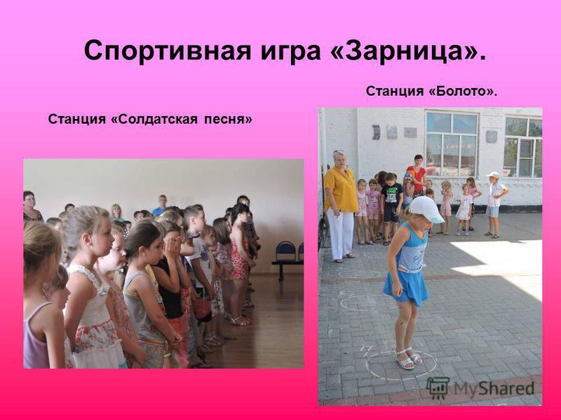 Спортивная игра «Зарница». Станция «Солдатская песня» Станция «Болото».