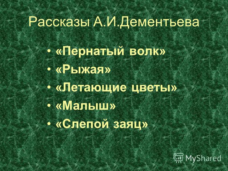 Рассказы А.И.Дементьева «Пернатый волк» «Рыжая» «Летающие цветы» «Малыш» «Слепой заяц»