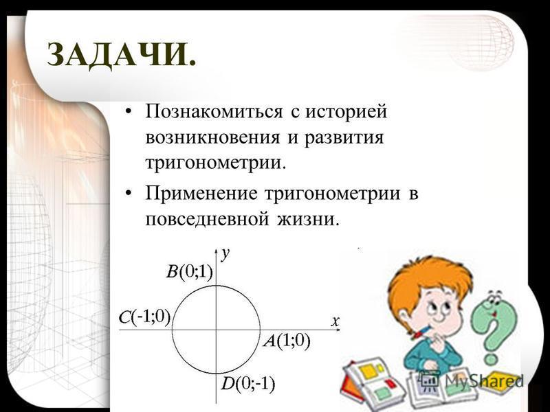 ЗАДАЧИ. Познакомиться с историей возникновения и развития тригонометрии. Применение тригонометрии в повседневной жизни.
