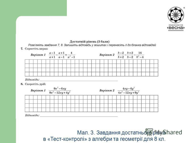 Мал. 3. Завдання достатнього рівня в «Тест-контролі» з алгебри та геометрії для 8 кл.