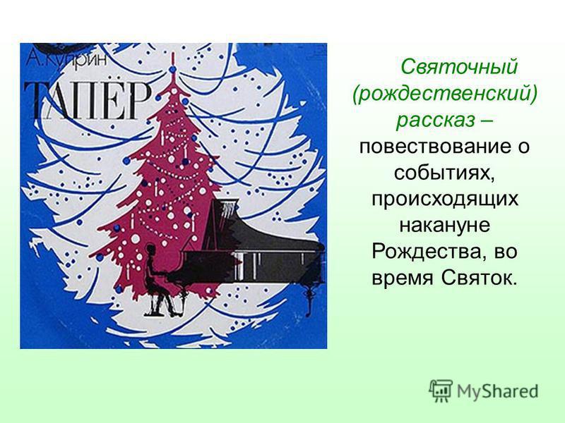 Святочный (рождественский) рассказ – повествование о событиях, происходящих накануне Рождества, во время Святок.