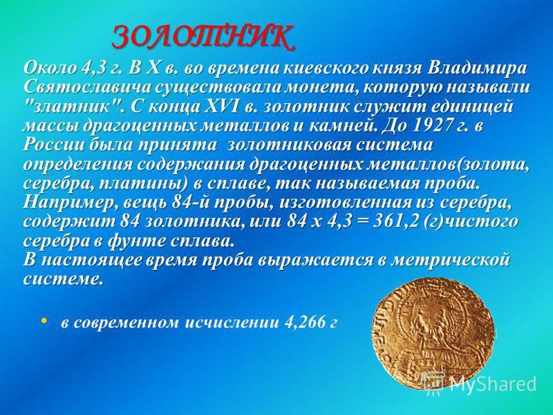 в современном исчислении 4,266 г Около 4,3 г. В X в. во времена киевского князя Владимира Святославича существовала монета, которую называли