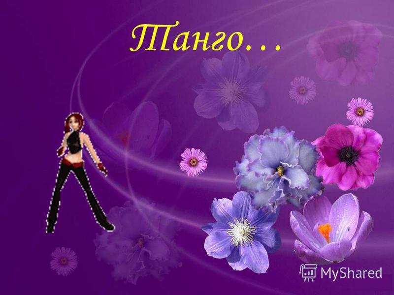 Танго…
