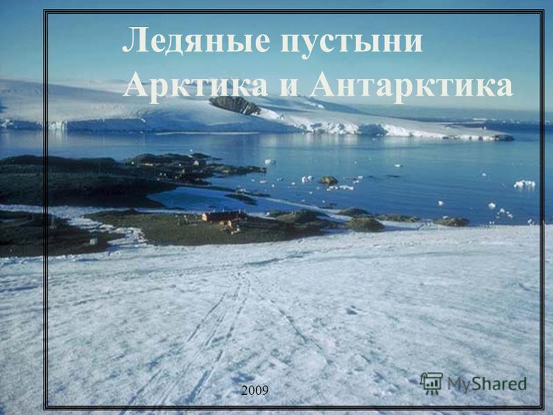 Арктика и Антарктика Ледяные пустыни Арктика и Антарктика 2009