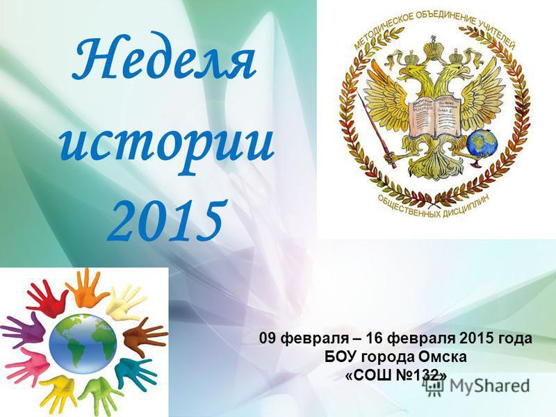 Толерантность Неделя истории 2015 09 февраля – 16 февраля 2015 года БОУ города Омска «СОШ 132»