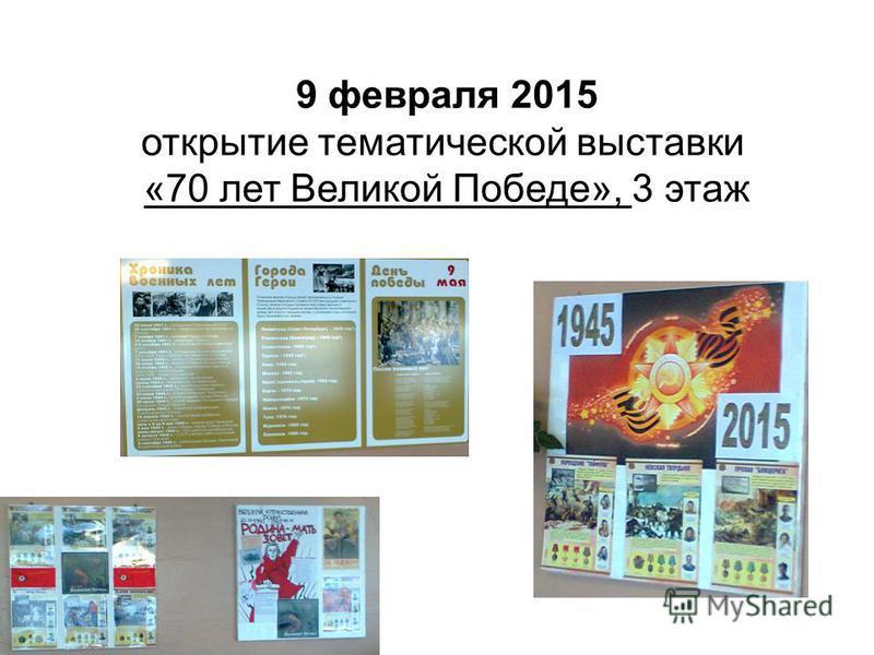 9 февраля 2015 открытие тематической выставки «70 лет Великой Победе», 3 этаж