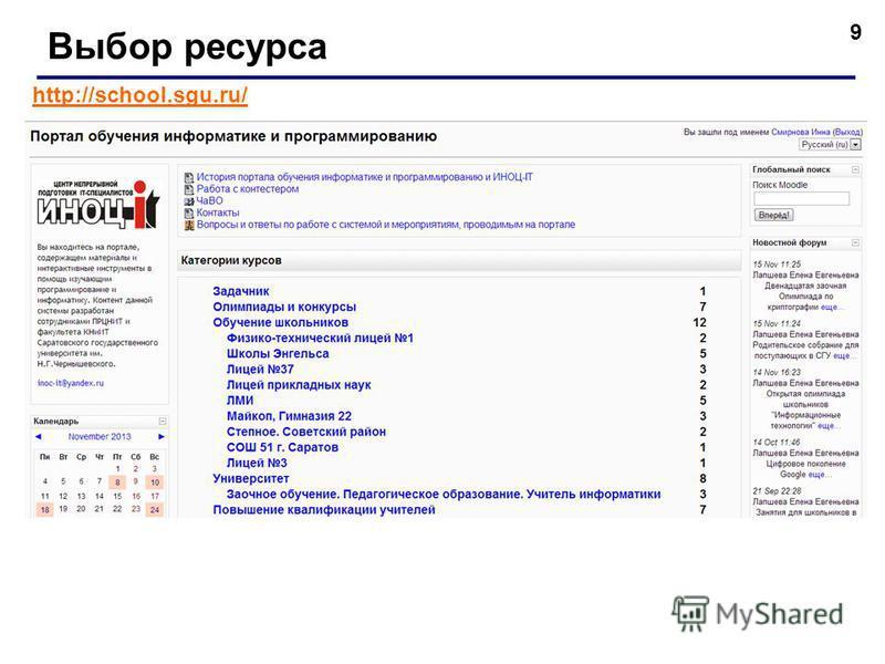 9 Выбор ресурса http://school.sgu.ru/