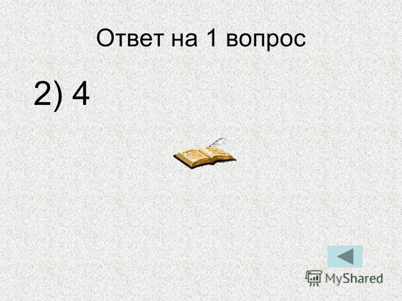 Ответ на 1 вопрос 2) 4