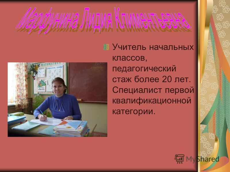 Учитель начальных классов, педагогический стаж более 20 лет. Специалист первой квалификационной категории.