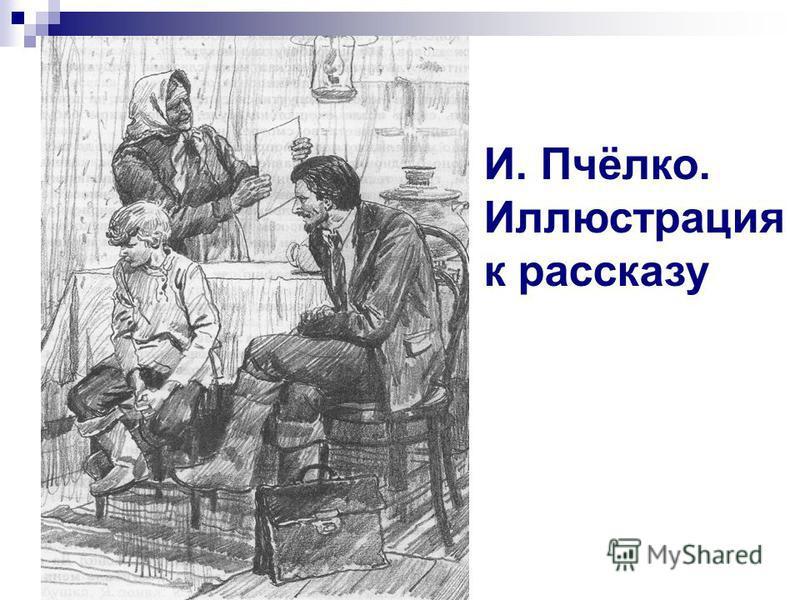 И. Пчёлко. Иллюстрация к рассказу