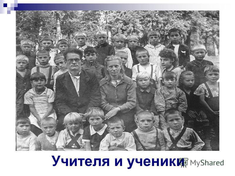 Учителя и ученики