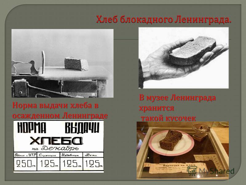 Норма выдачи хлеба в осажденном Ленинграде В музее Ленинграда хранится такой кусочек такой кусочек