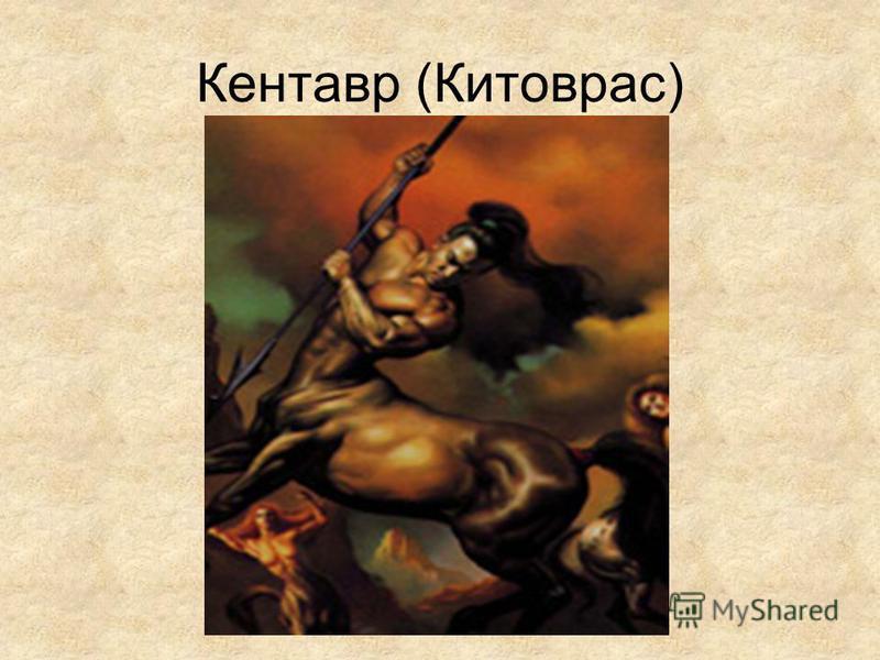 Кентавр (Китоврас)