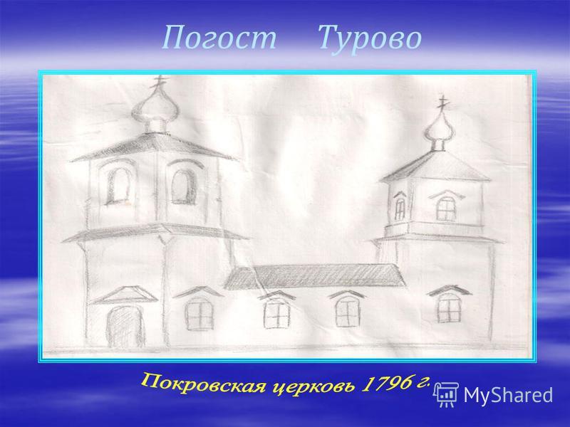 Погост Турово