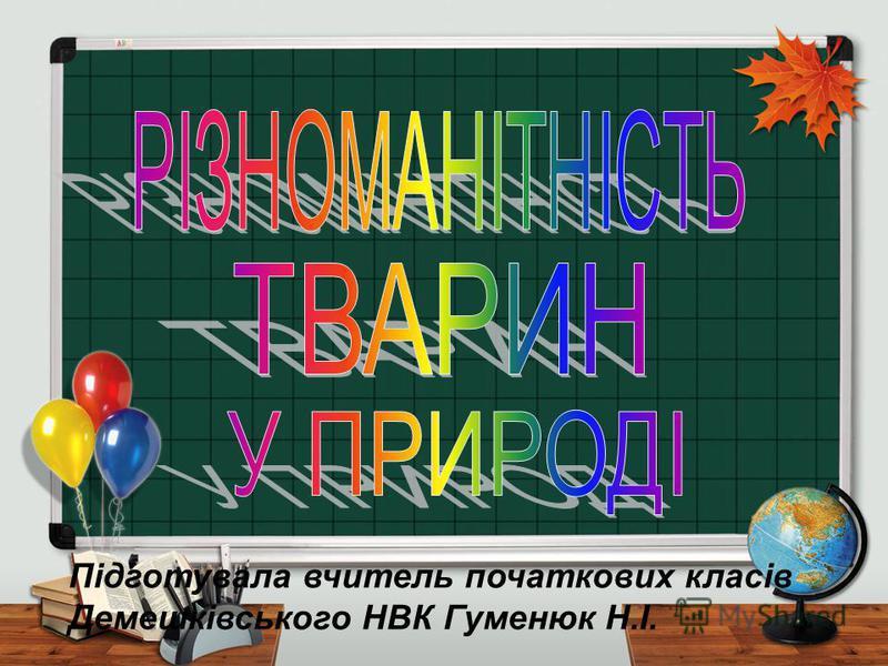 Підготувала вчитель початкових класів Демешківського НВК Гуменюк Н.І.