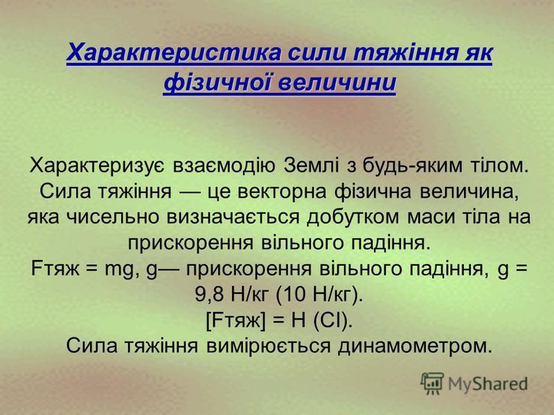 Характеристика сили тяжіння як фізичної величини Характеристика сили тяжіння як фізичної величини Характеризує взаємодію Землі з будь-яким тілом. Сила тяжіння це векторна фізична величина, яка чисельно визначається добутком маси тіла на прискорення в