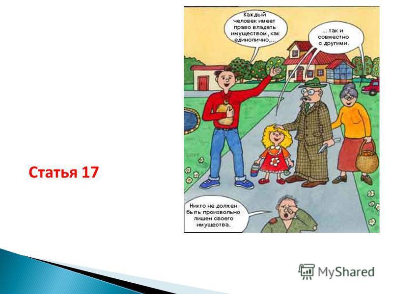 Статья 17