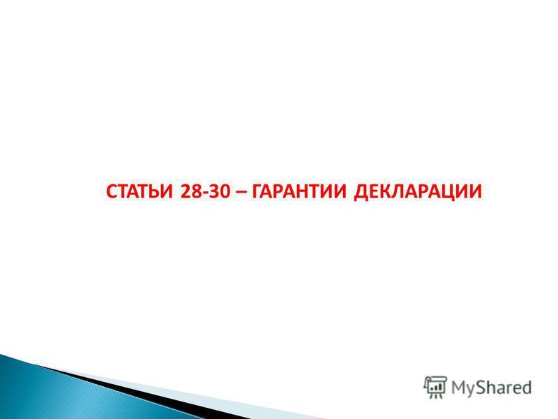 СТАТЬИ 28-30 – ГАРАНТИИ ДЕКЛАРАЦИИ