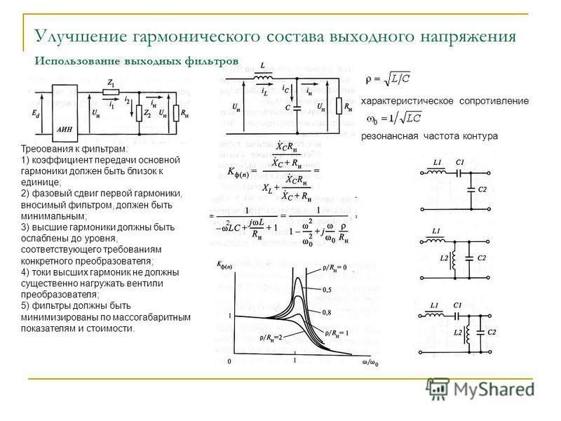Улучшение гармонического состава выходного напряжения Требования к фильтрам: 1) коэффициент передачи основной гармоники должен быть близок к единице; 2) фазовый сдвиг первой гармоники, вносимый фильтром, должен быть минимальным; 3) высшие гармоники д
