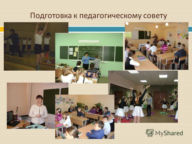 Подготовка к педагогическому совету