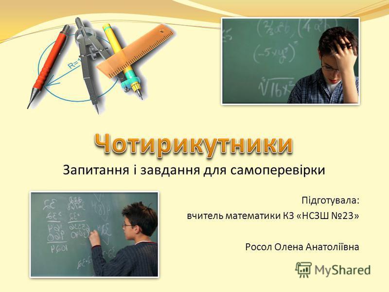 Запитання і завдання для самоперевірки Підготувала: вчитель математики КЗ «НСЗШ 23» Росол Олена Анатоліївна