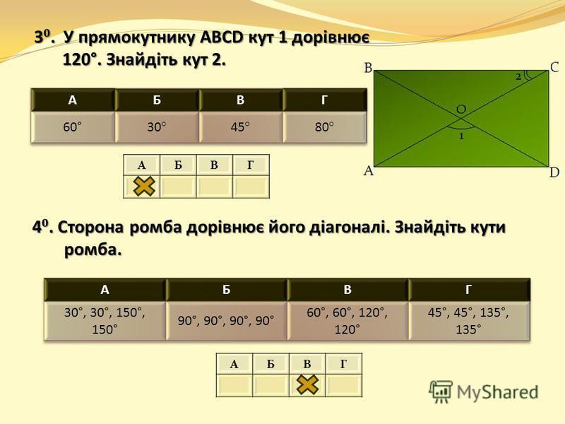 3. У прямокутнику ABCD кут 1 дорівнює 120°. Знайдіть кут 2. АБВГ АБВГ 4. Сторона ромба дорівнює його діагоналі. Знайдіть кути ромба.