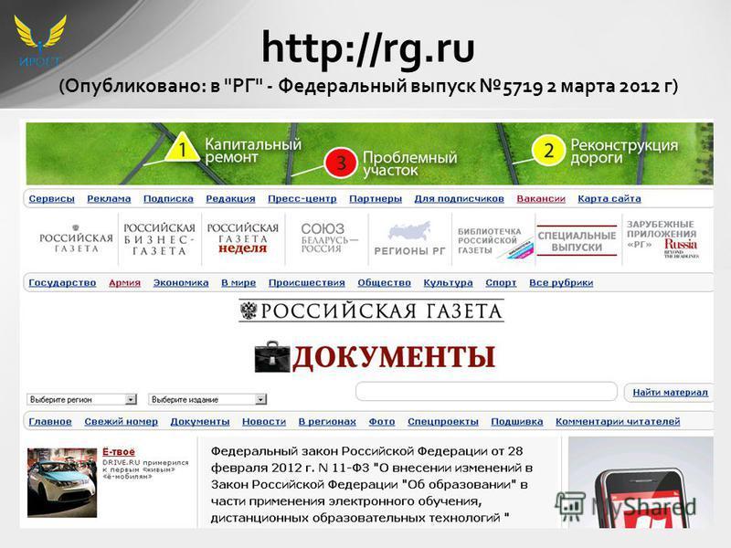 http://rg.ru (Опубликовано: в РГ - Федеральный выпуск 5719 2 марта 2012 г)