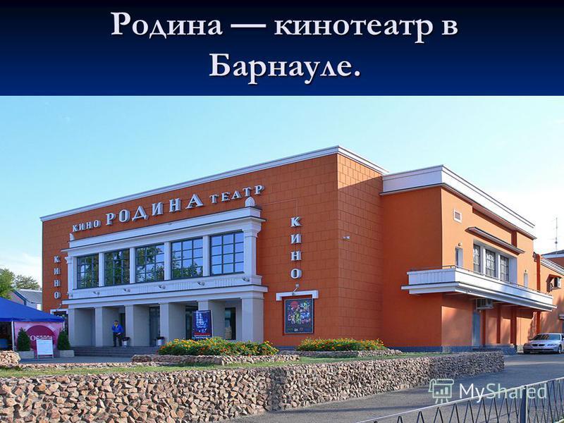 Алтайский краевой театр драмы имени Василия Макаровича Шукшина