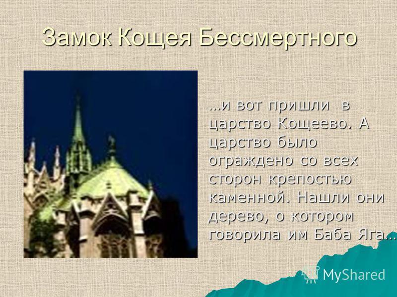 Замок Кощея Бессмертного …и вот пришли в царство Кощеево. А царство было ограждено со всех сторон крепостью каменной. Нашли они дерево, о котором говорила им Баба Яга…