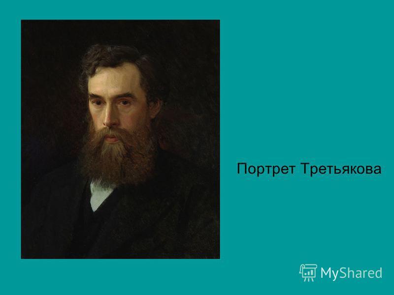 Портрет Третьякова