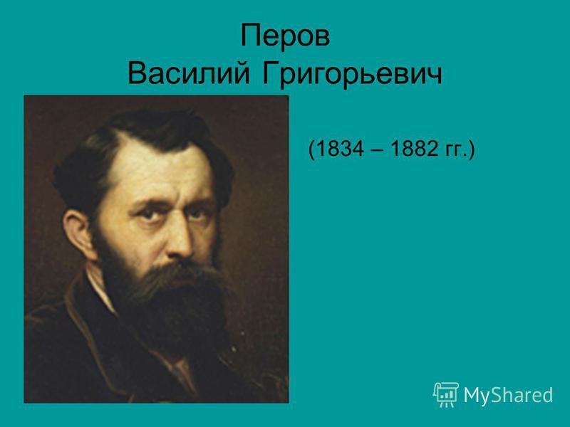 Перов Василий Григорьевич (1834 – 1882 гг.)