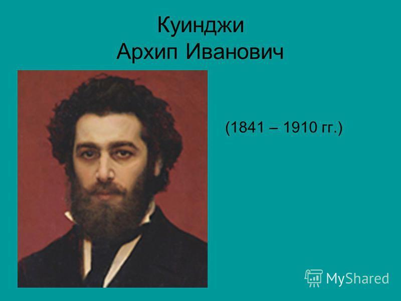 Куинджи Архип Иванович (1841 – 1910 гг.)
