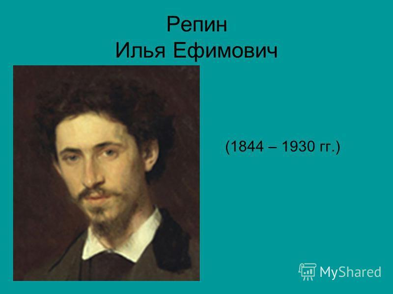 Репин Илья Ефимович (1844 – 1930 гг.)