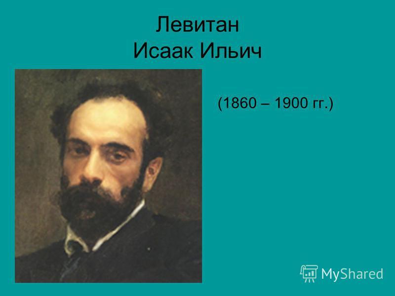Левитан Исаак Ильич (1860 – 1900 гг.)