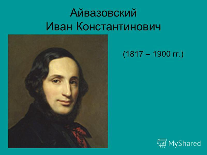 Айвазовский Иван Константинович (1817 – 1900 гг.)