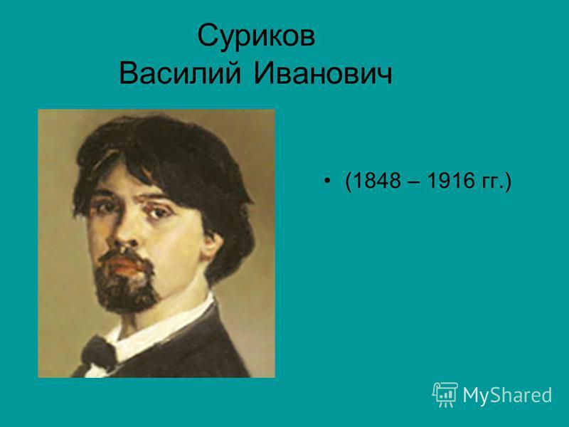 Суриков Василий Иванович (1848 – 1916 гг.)