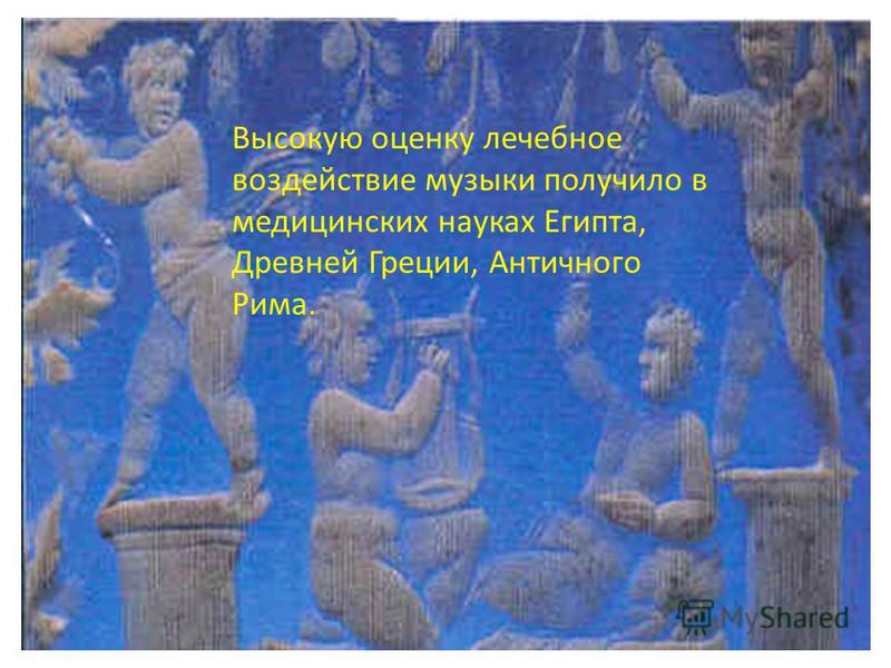 Применение музыки для оздоровления людей имеет очень давнюю историю. Достаточно вспомнить наших первобытных предков, которые использовали звуки и танцы для того, чтобы управлять силами природы, излечивать болезни и призывать добрых духов.