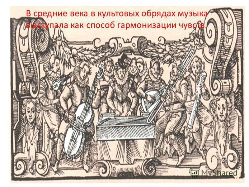Высокую оценку лечебное воздействие музыки получило в медицинских науках Египта, Древней Греции, Античного Рима.