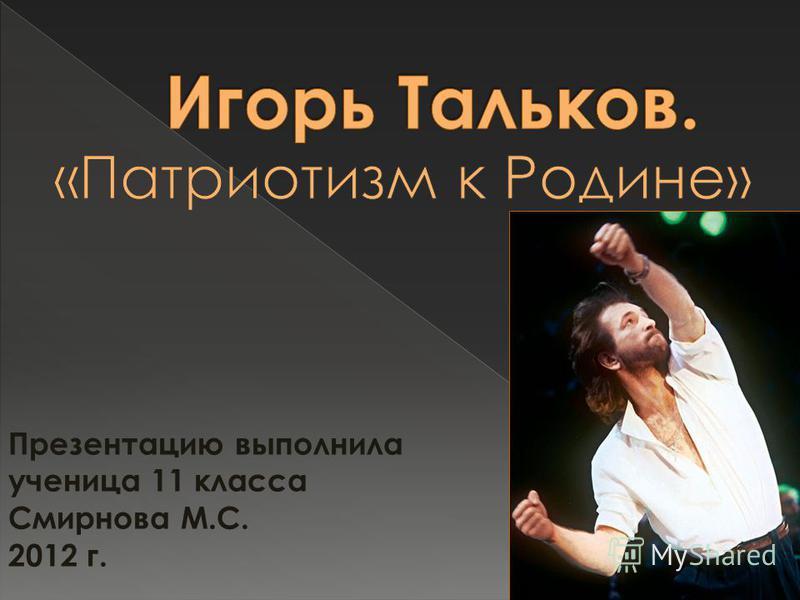 Презентацию выполнила ученица 11 класса Смирнова М.С. 2012 г.