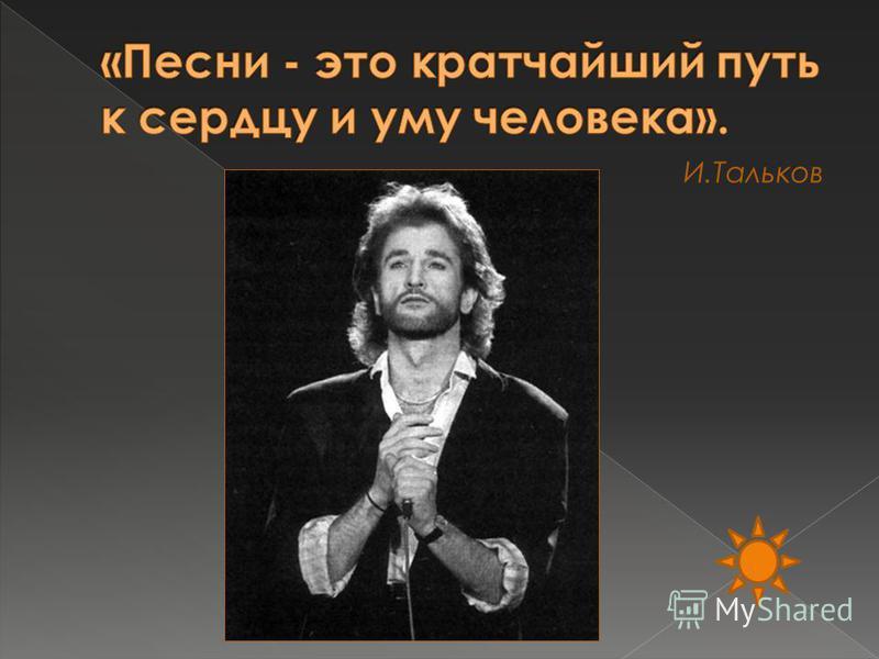 И.Тальков