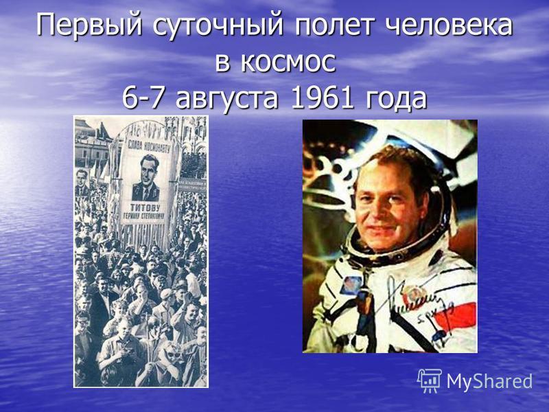 Первый суточный полет человека в космос 6-7 августа 1961 года