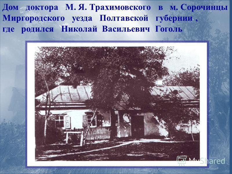 Дом доктора М. Я. Трахимовского в м. Сорочинцы Миргородского уезда Полтавской губернии, где родился Николай Васильевич Гоголь