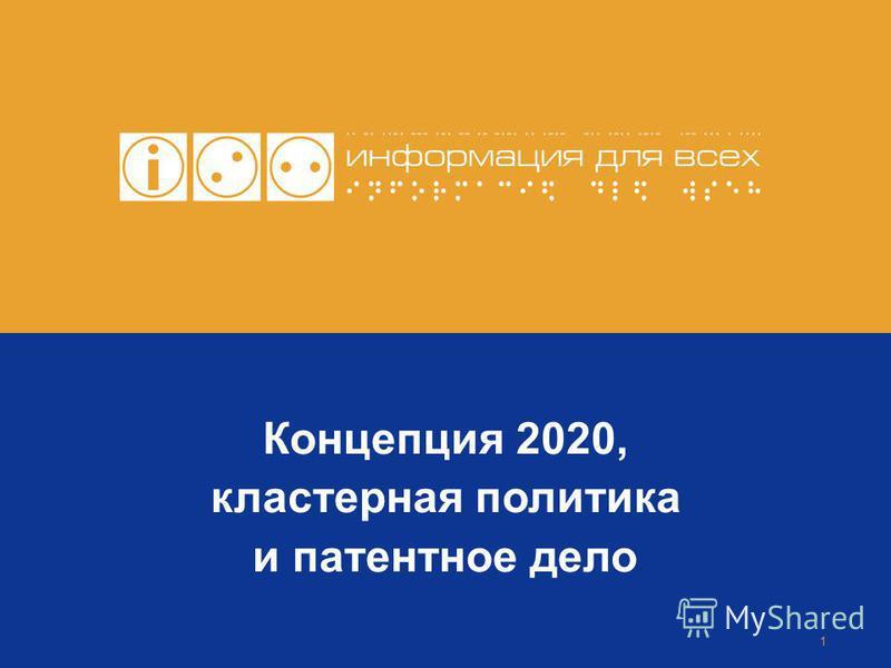 Организация Объединенных Наций по вопросам образования, науки и культуры Концепция 2020, кластерная политика и патентное дело 1